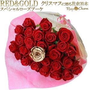 クリスマスに贈るバラの花束