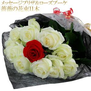 薔薇の花束メッセージプリザ&ローズブーケ