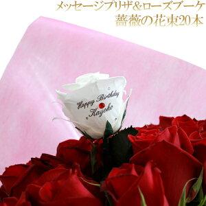 誕生日バラの花束20本