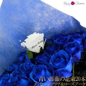 青い薔薇の花束