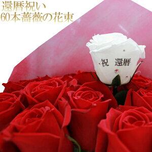 還暦祝い薔薇の花束