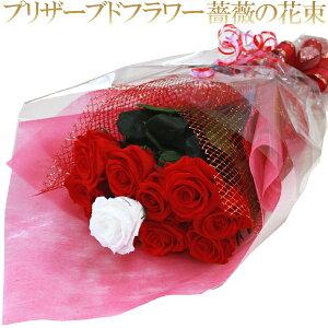 プリザーブドフラワーの薔薇の花束
