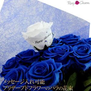 プリザーブドフラワーの花束青バラ