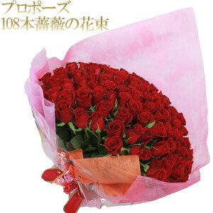 薔薇の花束108本