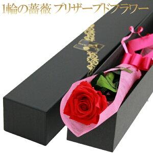 薔薇1本プリザーブドフラワー