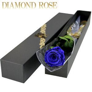 ダイヤモンドローズプリザーブドフラワー青いバラ
