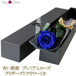 青い薔薇プレミアムローズ