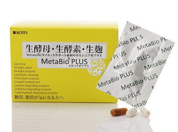 メタバイオ PLUS/Metabio PLUS (3cap.×30包/約1ヵ月分)従来製品のメタバイオ「生酵母・生酵素・生麹」に「ガルシニア」をプラス。ダイエットを更にサポートします。生きてる酵母 糖質制限 ガーシトリン 送料無料 ROTTS ロッツ