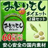 【2個セット/人気のみどりむしサプリ♪】みどりむしダイエット キングバイオ(60粒×2袋/ROTTS/ロッツ)[みどりむし ユーグレナ][みどりむし 正規品][ミドリムシのちから でおなかスッキリ!][ユーグレナ サプリメント]※粉末ではありません。
