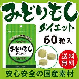 \お手頃価格ではじめる/みどりむしダイエット!天然由来59種類の栄養素を含有【人気のみどり...