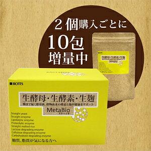 メタバイオ Metabio (30包 約1ヵ月分)生酵母・生酵素・生麹サプリでダイエット! 酵母 酵素 麹 ダイエット サプリ 糖質 生きてる酵母 糖質制限 低糖質 生きたまま腸に届く 送料無料 ROTTS ロッツ