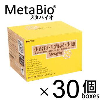 【30個セット】メタバイオ Metabio (30包入)/生酵母・生酵素・生麹サプリでダイエット! 酵母 酵素 麹 ダイエット サプリ 糖質 生きてる酵母 糖質制限 低糖質 生きたまま腸に届く 送料無料 ROTTS ロッツ