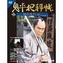 DeAGOSTINIデアゴスティーニ DVDコレクション鬼平犯科帳 第74号
