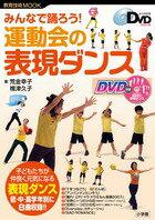 よくわかるDVDシリーズみんなで踊ろう!運動会の表現ダンス