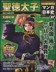 週刊 マンガ日本史 改訂版 2号 聖徳太子