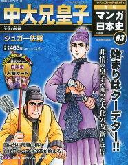 週刊 マンガ日本史 改訂版 3号 中大兄皇子