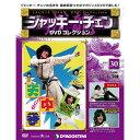 ジャッキーチェン DVDコレクション 第30号 カンニング・モンキー 天中拳