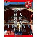 日本の名社を徹底解説デアゴスティーニ 日本の神社 第65号 大國魂神社 他