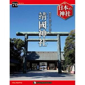 日本の名社を徹底解説デアゴスティーニ 日本の神社 第70号 靖国神社 他