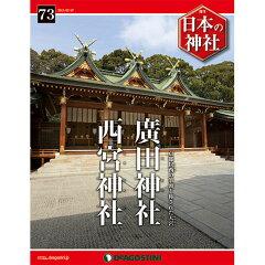 デアゴスティーニ 日本の神社 第73号 廣田神社 他