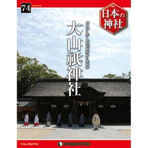 デアゴスティーニ 日本の神社 第74号 大山祇神社 他