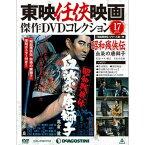 隔週刊東映任侠映画傑作DVDコレクション 第17号 昭和残侠伝 血染の唐獅子