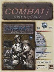 コンバット!DVDコレクション NO.22