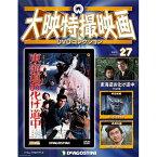 デアゴスティーニ大映特撮DVDコレクション 第27号 東海道お化け道中