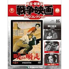 東宝・新東宝 戦争映画 DVDコレクション 第46号 暁の脱走