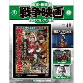 東宝・新東宝 戦争映画 DVDコレクション 第48号 戦雲アジアの女王
