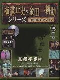 横溝正史&金田一耕助シリーズDVDコレクション 20号 黒猫亭事件
