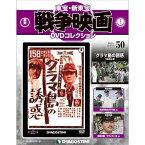 東宝・新東宝 戦争映画 DVDコレクション 第50号 グラマ島の誘惑