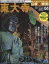 週刊 仏教新発見 改訂版 4号 東大寺