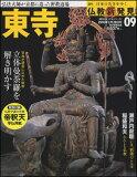 週刊 仏教新発見 改訂版 9号