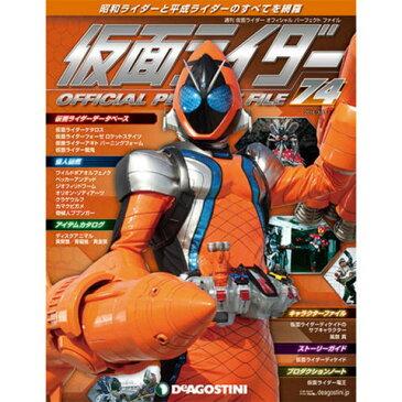 仮面ライダー オフィシャルパーフェクトファイル第74号