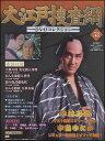 大江戸捜査網DVDコレクション 53号