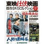 隔週刊東映任侠映画傑作DVDコレクション 第37号 昭和残侠伝 人斬り唐獅子
