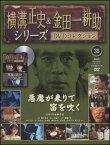 横溝正史&金田一耕助シリーズ 35号 悪魔が来りて笛を吹く