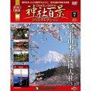 神社百景DVDコレクション 第7号 富士山本宮浅間大社・奥宮 前篇・後篇