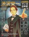 週刊 マンガ日本史 改訂版 79号 渋沢栄一