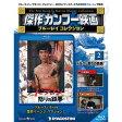 傑作カンフー映画ブルーレイコレクション 第2号 ドラゴン怒りの鉄拳