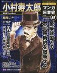 週刊 マンガ日本史 改訂版 88号 小村寿太郎