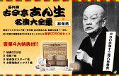 「五代目 古今亭志ん生」名演大全集CDセット DMCG-40181