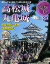 小学館 名城をゆく 20 高松城・丸亀城