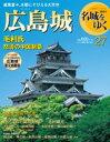 小学館 名城をゆく 27 広島城