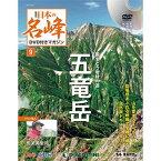 隔週刊 日本の名峰 DVD付マガジン 第9号 雲まとう岩稜の道 五竜岳