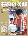 石原裕次郎シアター DVDコレクション 第6号 あいつと私