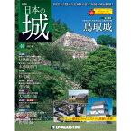 週刊日本の城 改訂版 第40号 伊勢亀山城天守 他