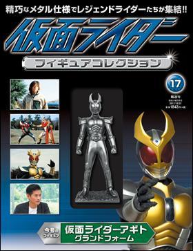 仮面ライダーフィギュアコレクション 17号+2巻