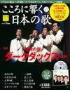こころに響く日本の歌 17号 埴生の宿〜ダークダックスの世界